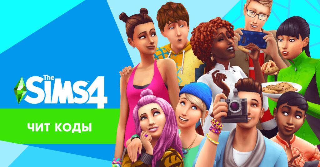 Использование чит кодов в The Sims 4