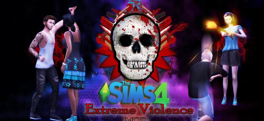Скачать мод Extreme Violence для The Sims 4