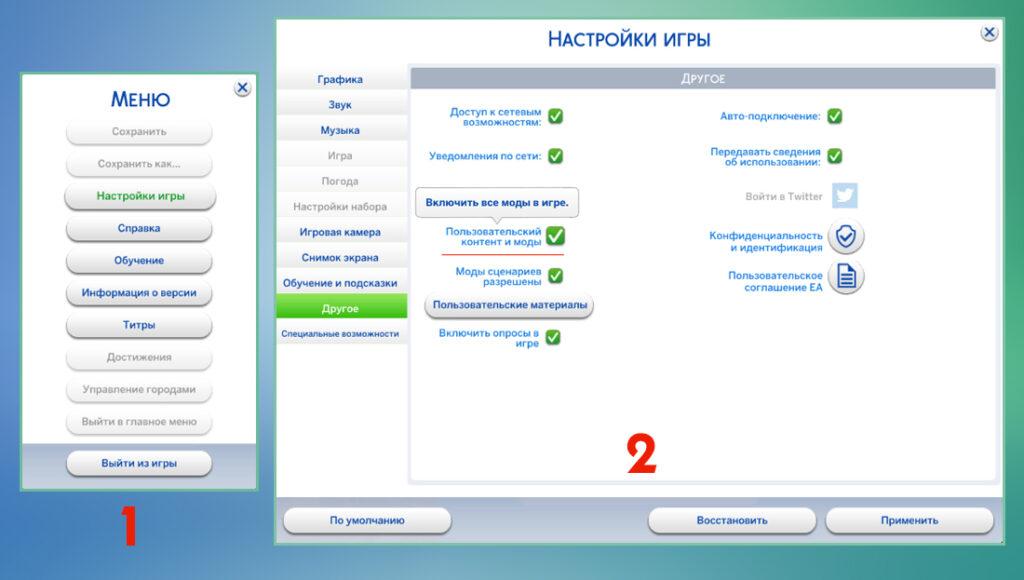 Включение модов в игре The Sims 4