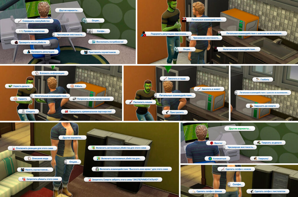 Extreme Violence для The Sims 4