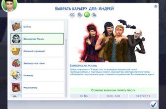 Карьера вампирской жизни для The Sims 4
